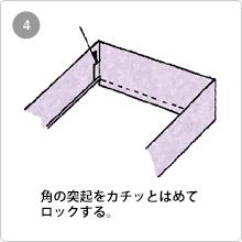 組立式(フタ・身一体式)手順4