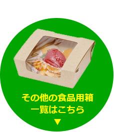 その他食品用箱一覧はこちら