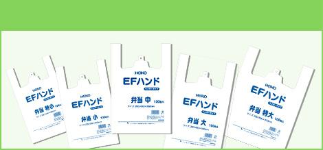 弁当用レジ袋(EFハンド)