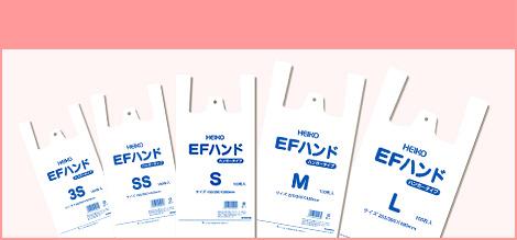 一般レジ袋(EFハンド)