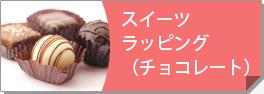 スイーツ・チョコラッピング
