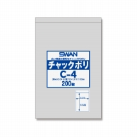 SWAN チャックポリ C-4 200枚