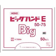 HEIKO レジ袋 ビッグハンド エコノミー 50-75 50枚