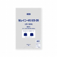 HEIKO ポリ袋 Nレイニーポリ 23-35(21-12用) 50枚