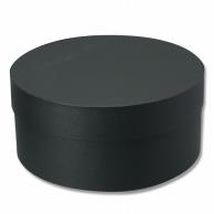 HEIKO 箱 サークルボックス 220-98 LL ブラック 1個