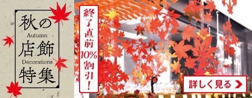 秋の店飾特集